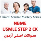 سوالات NBME - Clinical Science Mastery - USMLE STEP 2 CK