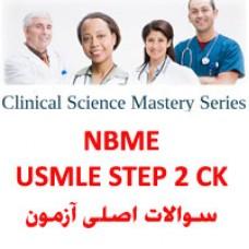 سوالات NBME - Clinical Science Mastery - USMLE STEP 2 CK