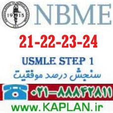 سوالات NBME 21-22-23-24 ویرایش 2019 - NBME USMLE STEP 1