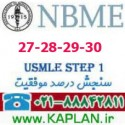 سوالات NBME 27-28-29-30 - NBME USMLE STEP 1 با جواب تشریحی