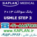 بانک سوالات کاپلان USMLE STEP 3 2013