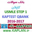 بانک سوالات کاپلان USMLE Step 1 Qbank 2016-2017