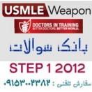 بانک سوالات 2013-2012 STEP 1 USMLE Weapon