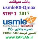 بانک سوالات USMLERx Step 1 Qmax 2017