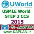 بانک سوالات USMLE World STEP 3 CCS 2015