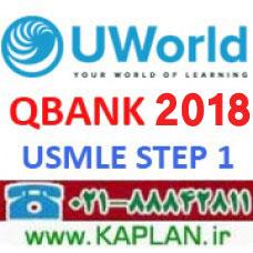 بانک سوالات UWORLD STEP 1 2018