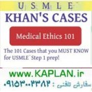 Khan's Cases: Medical Ethics
