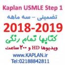 پکیج تضمینی کاپلان (تمام رنگی-ده جلد کتاب)+ویدیو Kaplan USMLE Step 1 2018-2019