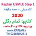 پکیج تضمینی کاپلان (تمام رنگی-ده جلد کتاب)+ویدیو Kaplan USMLE Step 1 2019-2020