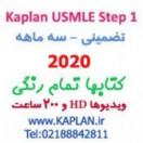 پکیج تضمینی کاپلان (تمام رنگی-ده جلد کتاب)+ویدیو Kaplan USMLE Step 1 2020-2021