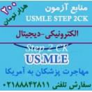 ویدیوهای USMLE STEP 2CK CenterPrep- Kaplan