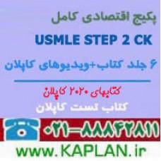 پکیج اقتصادی USMLE STEP 2 CK 2020 کتاب + ویدیو
