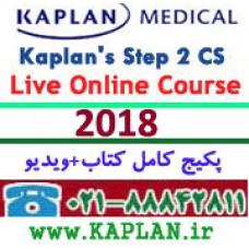 دوره کامل 2018 Kaplan USMLE Step 2 CS