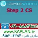 بانک سوالات USMLE WORLD Step 2 CS