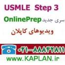 دوره ویدیویی Kaplan USMLE Step 3 OnlinePrep