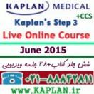 پکیج کامل کتاب -ویدیو Kaplan USMLE Step 3 - 2017