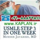 USMLE Step 3 in one week 2014