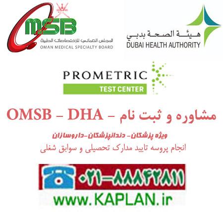 ثبت نام آزمون DHA امارات و OMSB عمان پزشکی دندانپزشکی داروسازی