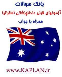 دندانپزشکی استرالیا adc
