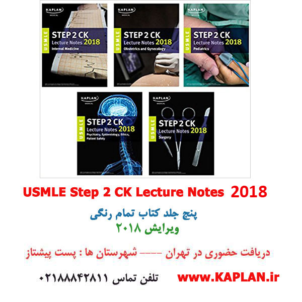 USMLE Step 2 CK Lecture Notes 2018 کتابهای کاپلان تمام رنگی