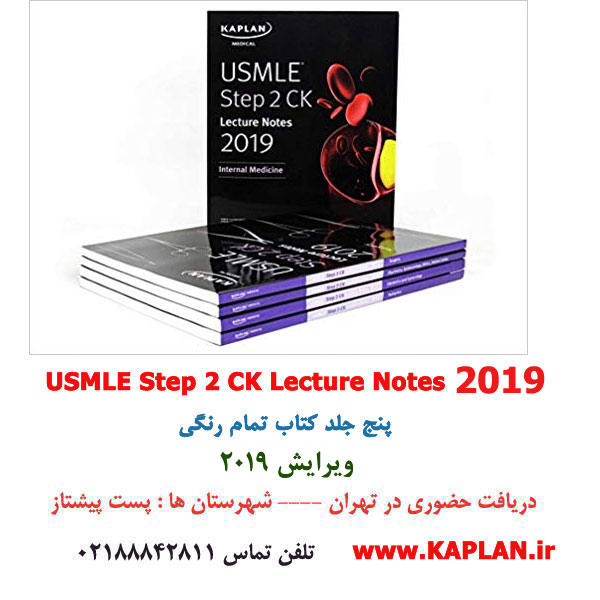 USMLE Step 2 CK Lecture Notes 2019 کتابهای کاپلان تمام رنگی