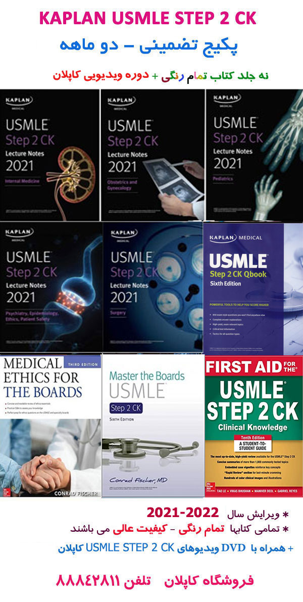 پکیج تضمینی کاپلان کتاب (تمام رنگی) ویدیو Kaplan USMLE Step 2 CK 2020