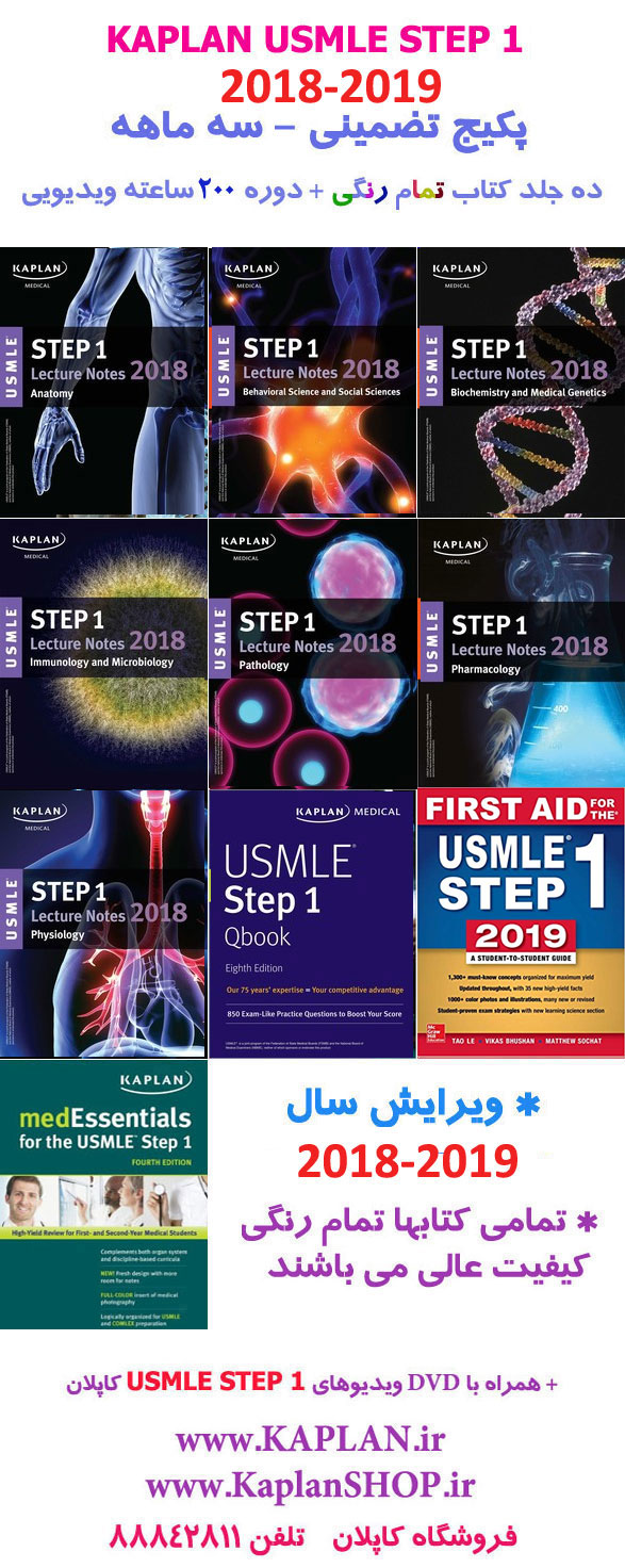 Usmle step 1 dates 2019