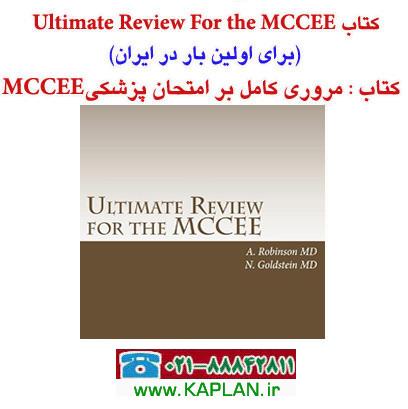 / کتاب Ultimate Review For the MCCEE