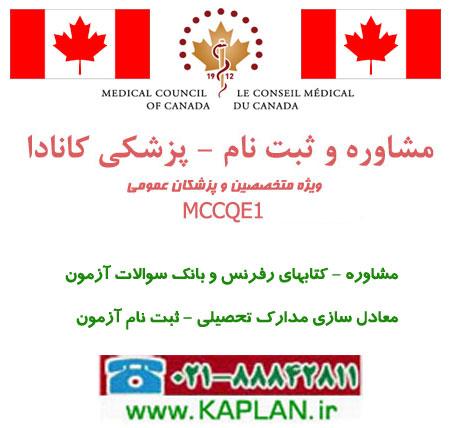 ثبت نام آزمون MCCQE1 پزشکی کانادا