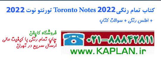 کتاب رنگی Toronto Notes 2020 تورنتو نوت 2020 +اطلس رنگی+سوالات کتاب