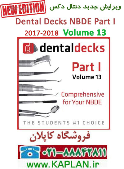 Dental Decks NBDE Part I - 2017-2018- Volume 13 دنتال دکس