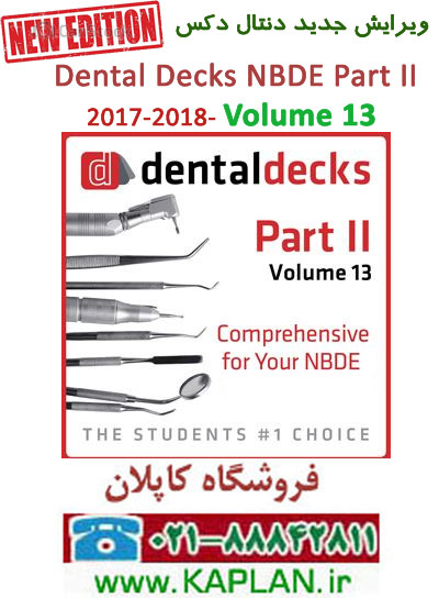 دنتال دکس تهران کاپلان Dental Decks NBDE Part II -  2017-2018- Volume 13