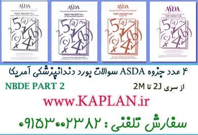 سری کامل جزوات سوالات ASDA NBDE PART 2