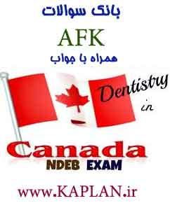 سوالات منتشر شده آزمون AFK  2012 همراه با جواب به صورت کلید (سه هزار عدد سوال و جواب )