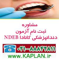 #NDEB #AFK #دندانپزشکی_کانادا  @IranUSMLE