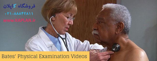 ویدیوهای معاینات فیزیکی شرح حال بيتس 2016  Bates' Physical Examination Videos