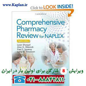 Comprehensive Pharmacy Review for NAPLEX (Point (Lippincott Williams & Wilkins)) [Paperback] 2013